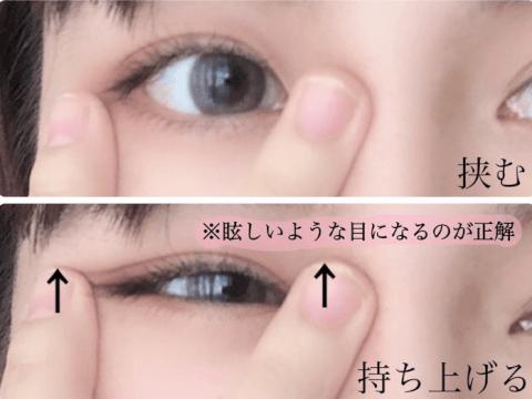 涙袋 下まぶた 筋トレ 眼輪筋