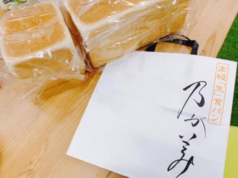 乃が美 麻布 東京 食パン専門店 おすすめ