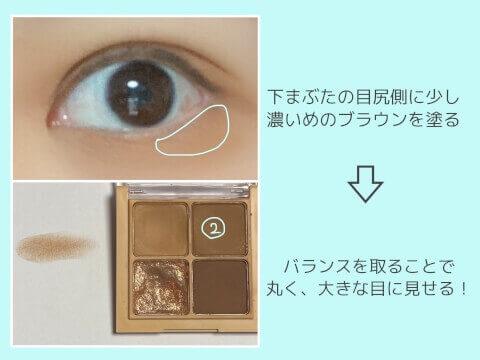 奥二重メイク_4枚目