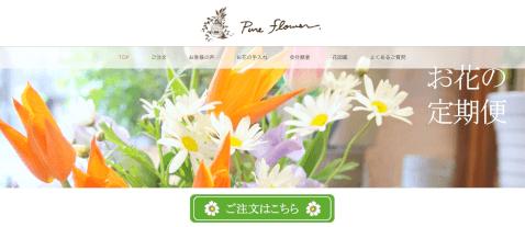 Pureflower