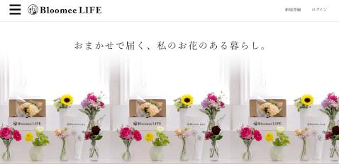 bloomee life ブルーミーライフ 女性におすすめのおしゃれな花のサブスク