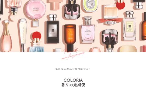 coloria カラリア 香水のサブスク