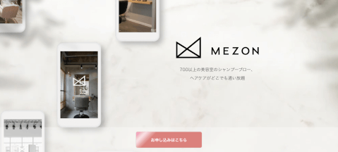 mezon メゾン 女性におすすめの美容サブスク