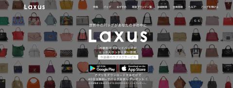 laxus ラクサス 女性におすすめのファッションのサブスク