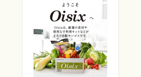 oisix オイシックス 女性に人気の食品のサブスク