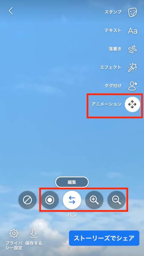 Facebookストーリーズのアニメーション画面