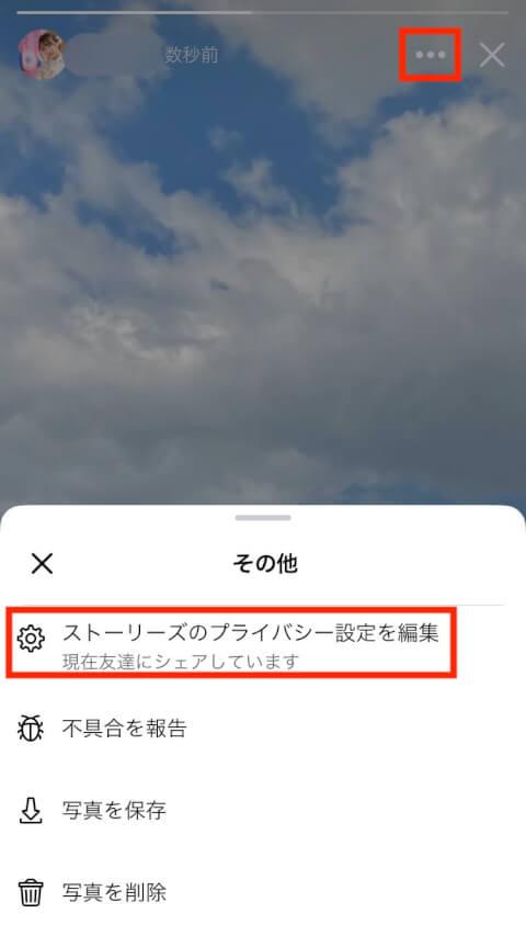 Facebookストーリーズのプライバシー設定ボタン