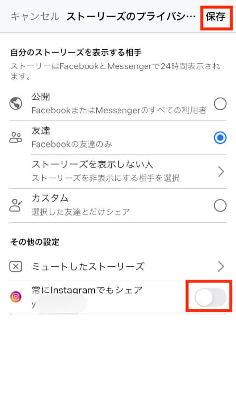 Facebookストーリーズのプライバシー設定画面