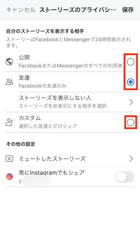 Facebookストーリーズの公開範囲設定画面