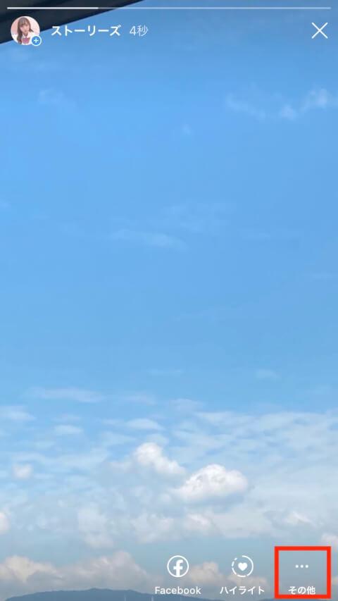 投稿したストーリーズのメニューボタン