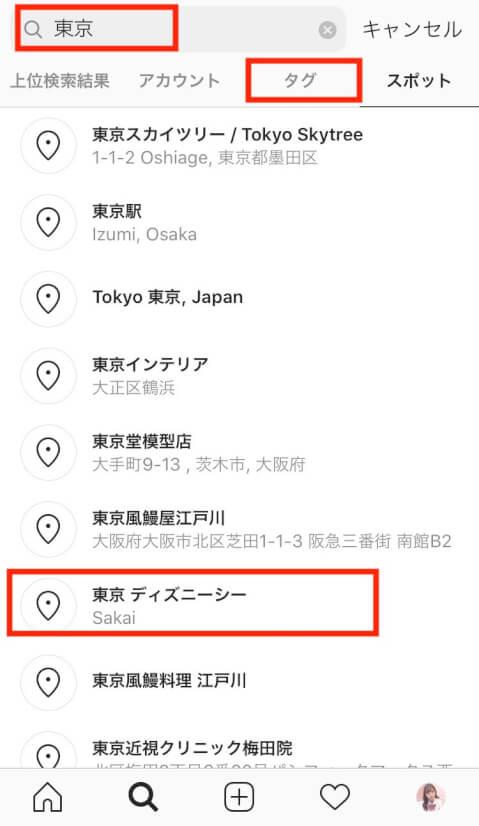 東京でスポット検索している画面