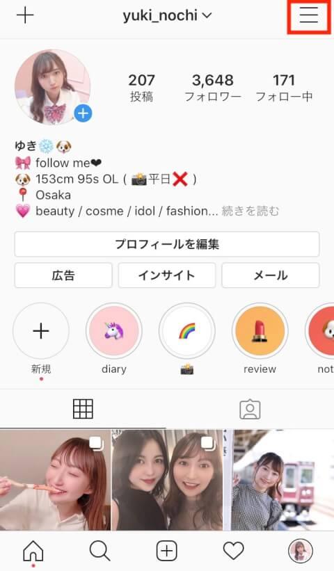 プロフィール画面のメニューボタン