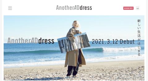 女性に人気の洋服のサブスク、アナザーアドレス