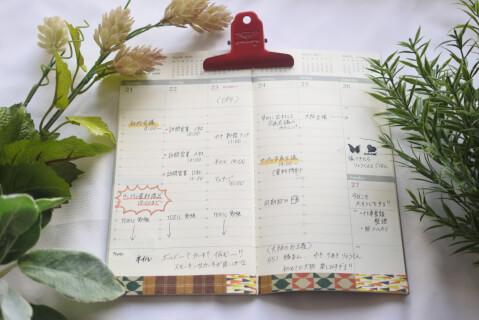 スケジュールが書かれたノート