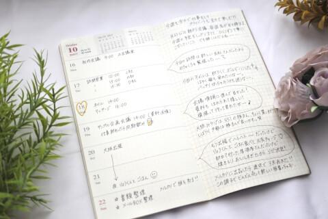 日記が書かれたノート