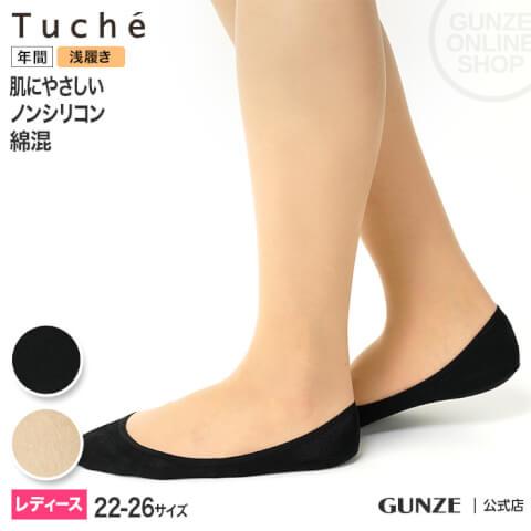 Tucheフットカバー浅履き
