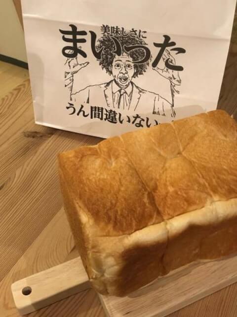 うん間違いないっ! 中野坂上 東京 食パン専門店 おすすめ