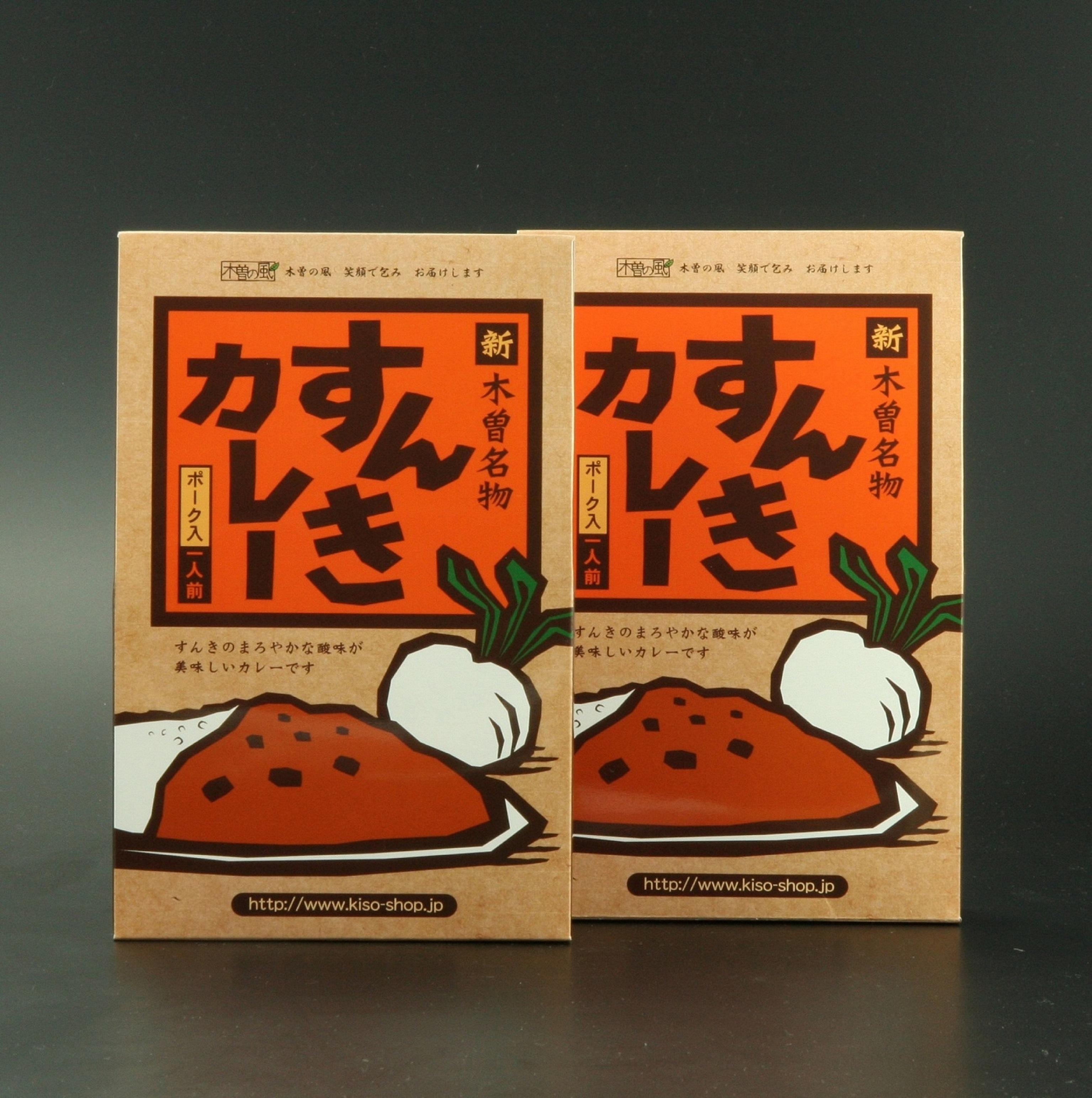 木曽牛カレー&すんきカレーセット