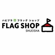 集英社 FLAGSHOP(フラッグショップ)