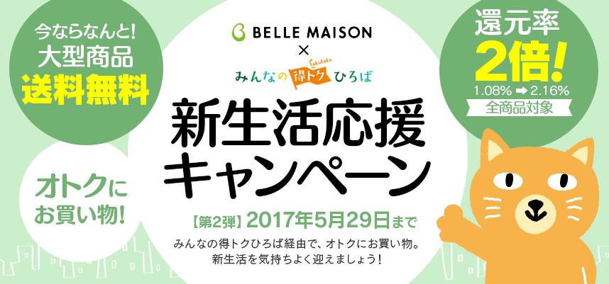 ベルメゾン×みんなの得トクひろば「新生活応援キャンペーン」【第2弾】2017年5月29日まで