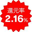 還元率2.16%