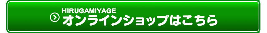 HIRUGAMIYAGEオンラインショップはこちら