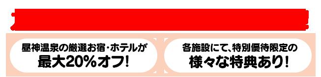 カテエネ会員限定の特別優待!