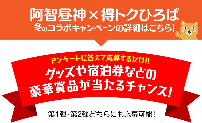 阿智昼神×得トクひろば 冬のコラボキャンペーンの詳細はこちら!