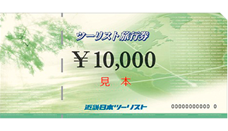 旅行券画像