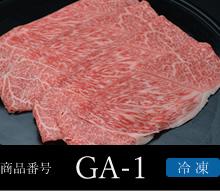 商品番号:GA-1