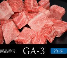 商品番号:GA-3