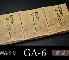 商品番号:GA-6