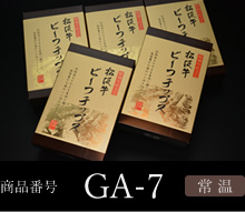 商品番号:GA-7