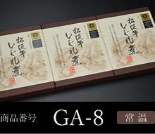 商品番号:GA-8