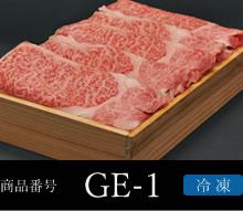 商品番号:GE-1