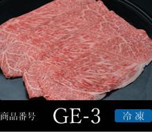 商品番号:GE-3