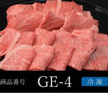 商品番号:GE-4