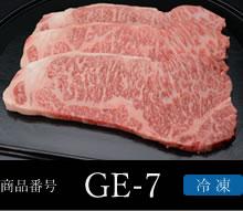 商品番号:GE-7
