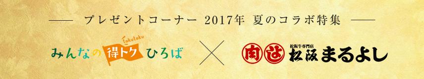プレゼントコーナー 2017年 夏のコラボ特集 みんなの得トクひろば×松阪まるよし