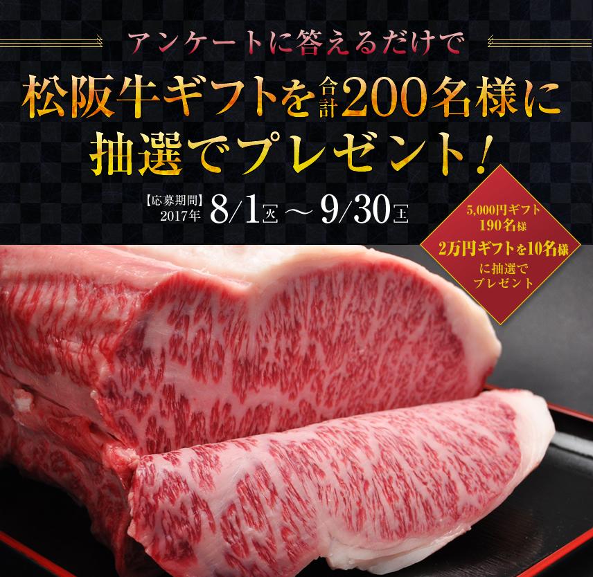 アンケートに答えるだけで松阪牛ギフトを合計200名様に抽選でプレゼント!