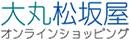 大丸松坂屋オンラインショッピング