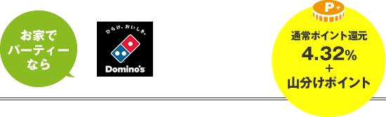 ドミノ・ピザ