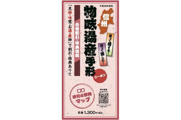 阿智☆昼神豪華商品(31組42名様)