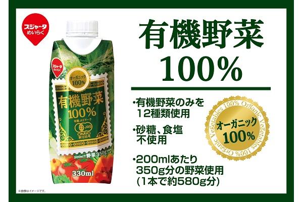アサイー330ml・有機野菜100%