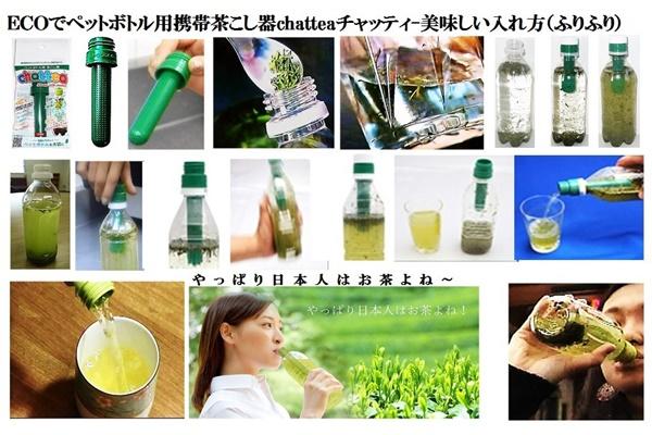 ペットボトル用携帯茶こし器チャッティー6本