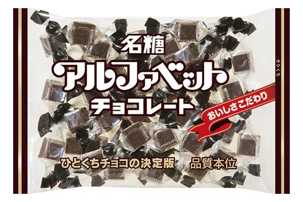 大袋チョコレートの2種類セット