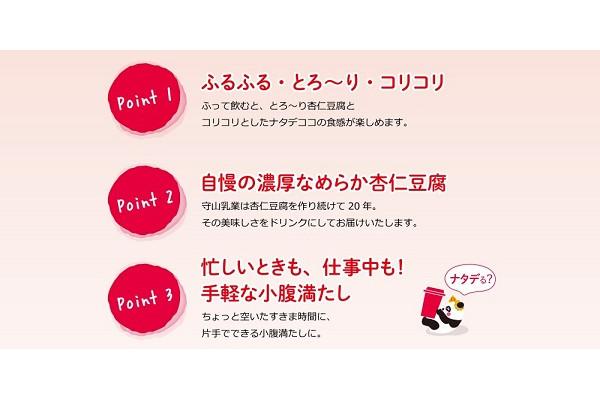 ふるふる杏仁豆腐&ナタデココ 12本入