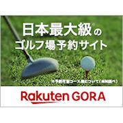 楽天GORA(ゴルフ場予約)