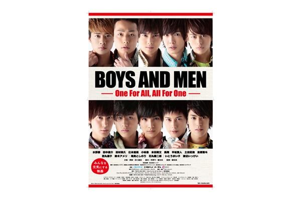 BOYS AND MENライブご招待