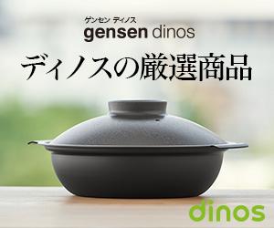 dinos(ディノス)